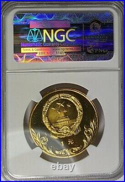 1980 China 1 Yuan Moscow Olympics Coin Set