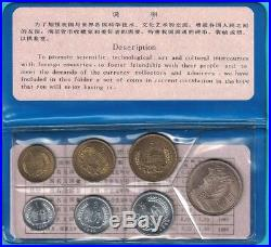 1980 People's Republic of China 7 Coin Uncirculated Mint Set Black OGP Rare