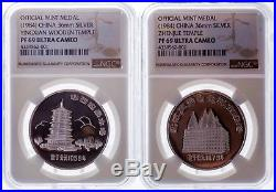 1984 Proof 20 gr. Medal 4 China Temple coin set Silver NGC PF69 UltraCameo #3961