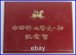 1988 Silver China 5 Yuan Historical Figures 4 Coin Boxed Set