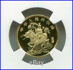 1994 China Gold and Silver Unicorn 4 Coin Set Gold 25, 10, & 5 Yuan 10 Yuan