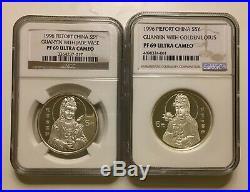 1996 China piefort silver guanyin coin set NGC PF69 UC