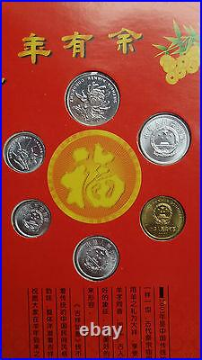 2003 Year of The Goat Chinese Note and Coin Extremely rare set