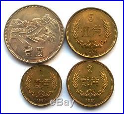 China 1980 Great Wall Set of 4 Coins, UNC, Rare