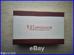 China 2015 100th Anni. Of the Birth of Cao Xueqin Gold and Silver Coins Set