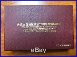 China Mint 70th Anniversary Inner Mongolia 2-Coin Set