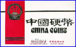 China coin set 1985 PROOF