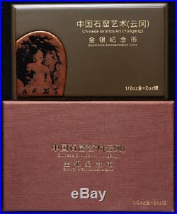 NGC PF70 2010 China Yungang Grotto 1/2oz Gold and 2oz Silver Coin Set COA, BOX