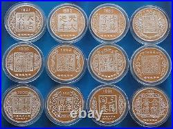 Shenyang MintA set of 12 Silver Chinese lunar medals from 1981-1992 China coin